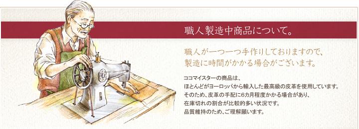 ココマイスターの革製品は売り切れが多い