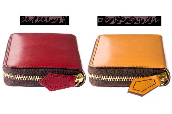革と糸の色の違い