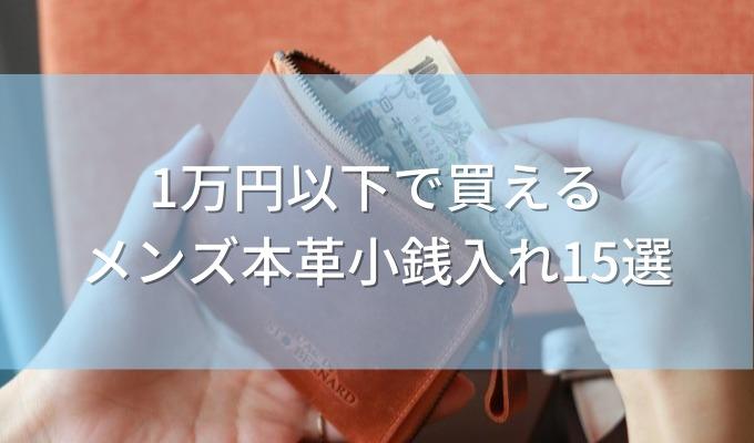 1万円以下の小銭入れ